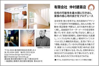 setagaya-life01.jpg