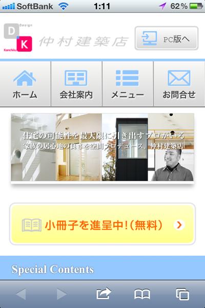 smartphone01.png