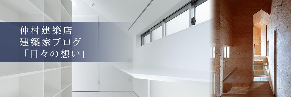 デザイン住宅・狭小住宅(東京)の仲村建築店の建築家のブログ